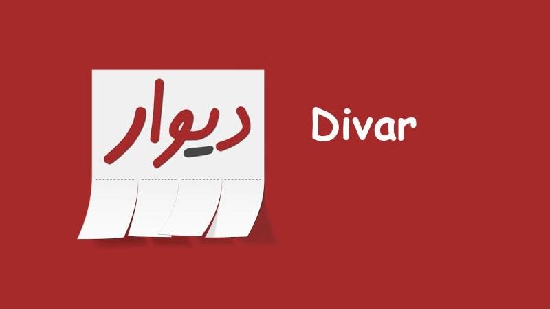 دانلود دیوار جدید سال 99 Divar برای گوشی اندروید