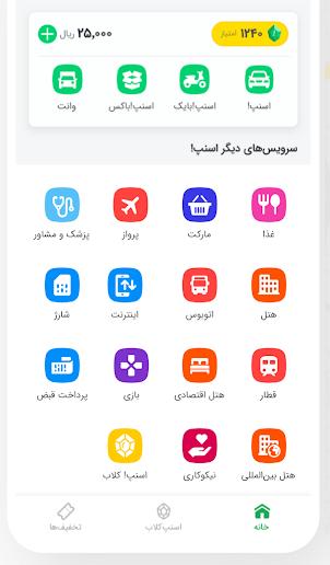 دانلود اسنپ جدید 99 (Snapp) برنامه تاکسی اینترنتی