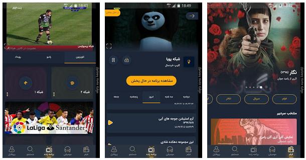دانلود لنز جدید 2021 Lenz برنامه تلویزیون ایرانسل