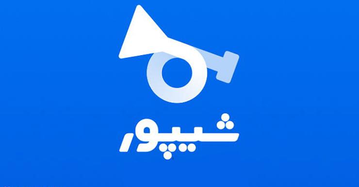 دانلود شیپور جدید 2021 Sheypoor خرید و فروش آنلاین
