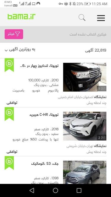 دانلود باما جدید 99 Bama خرید و فروش خودرو اندروید