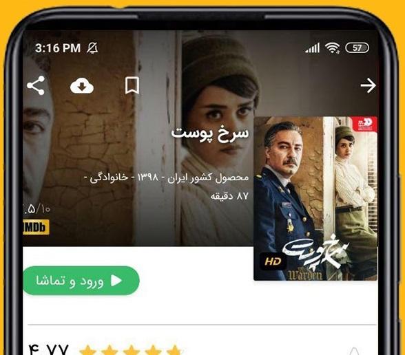 دانلود فیلیمو جدید 99 اپلیکیشن مشاهده فیلم در اندروید