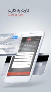 دانلود آپ جدید 1400 (آسان پرداخت) برنامه بانکی و کارت به کارت اندروید