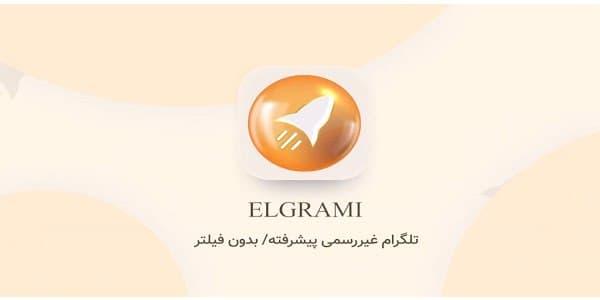 دانلود الگرامی جدید 1400 Elgrami بدون مشکل اتصال و بدون تبلیغات