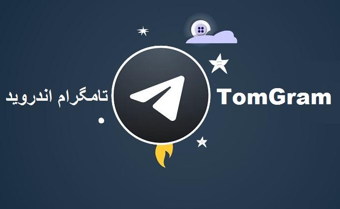 دانلود تامگرام جدید 1400 - TomGram تلگرام بدون تبلیغات اندروید