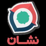 دانلود نشان جدید 1400 برنامه مسیریابی ایرانی اندروید