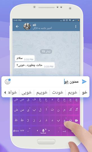 دانلود کیبورد فارسی جدید (Farsi Keyboard) گوشی اندروید