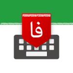 دانلود کیبورد فارسی جدید 1400 Farsi Keyboard اندروید