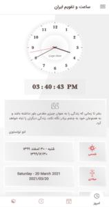دانلود تایم جدید 1400 ساعت و تقویم آنلاین Time ایرانی اندروید