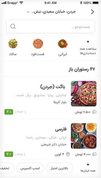 دانلود اسنپ فود جدید 1400 SnappFood سفارش غذا آنلاین