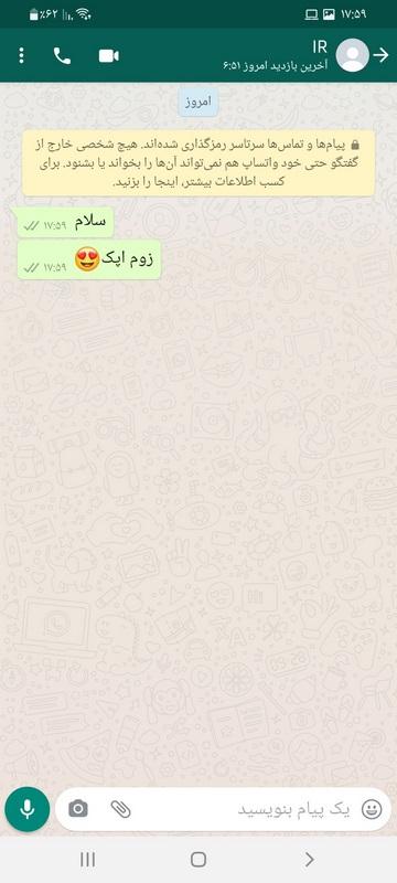 دانلود واتساپ جدید 2021 Whatsapp اندروید
