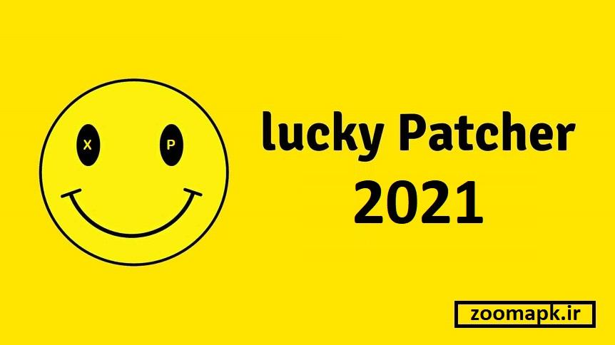 دانلود لاکی پچر جدید 1400 Lucky Patcher