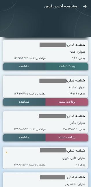 دانلود برق من جدید 1400 اطلاع از زمان قطع برق ایران